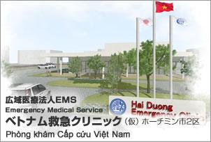 ベトナム救急クリニック