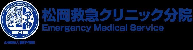 松岡救急クリニック分院